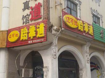 迈可达跆拳道(新世界商业街店)