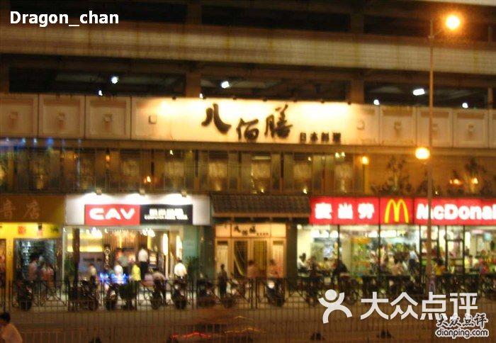 八佰膳日本料理 2005621103655892图片 广州美食