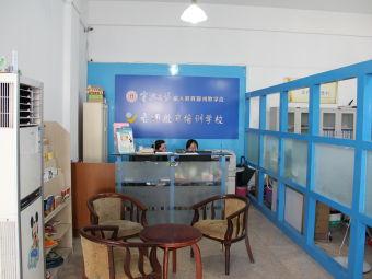 宁波大学成人教育学院(鄞州教学点)