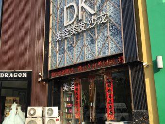 DK美发沙龙