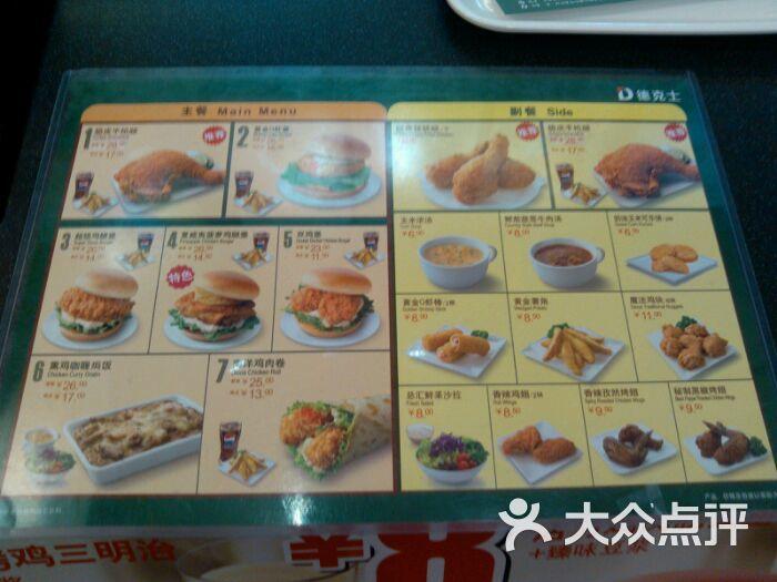 德克士(天钥桥路店)菜单图片 - 第2张