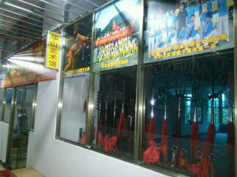 华山武术馆