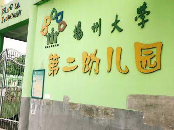 揚州大學第二幼儿园