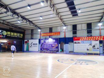 博瑞篮球馆