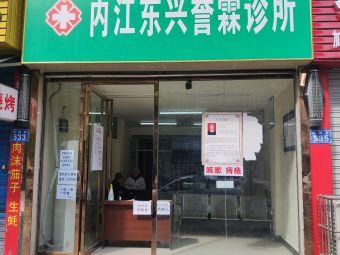 内江东兴誉霖中医馆