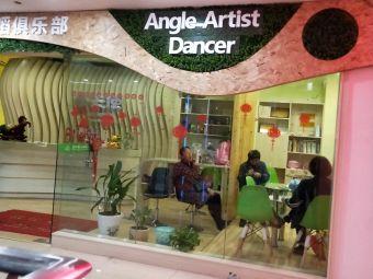 小天使体育舞蹈俱乐部