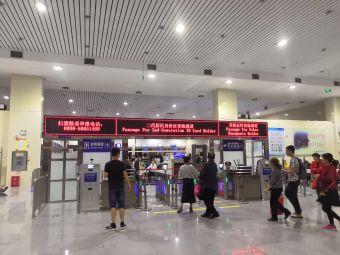 新海港客运站
