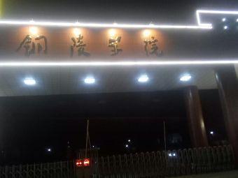 铜陵学院(育秀校区)