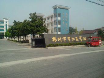 邗江实验学校