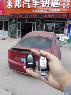 永邦汽车钥匙
