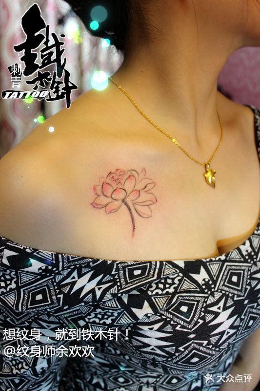 纹身武汉纹身江汉路纹身铁木针刺青胸前莲花荷花纹身图案欢欢作品