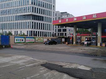 城北加油站(环城北路)
