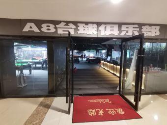 A8台球俱乐部