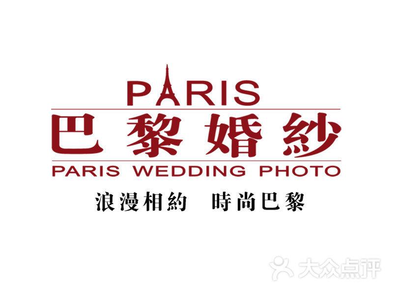 巴黎婚纱logo