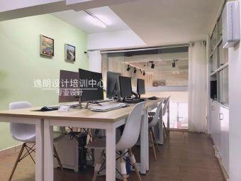 逸朗设计培训中心