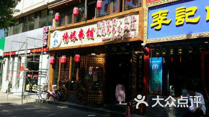 榜眼鹤岗烧烤(白桥大街店)图片 - 第1176张