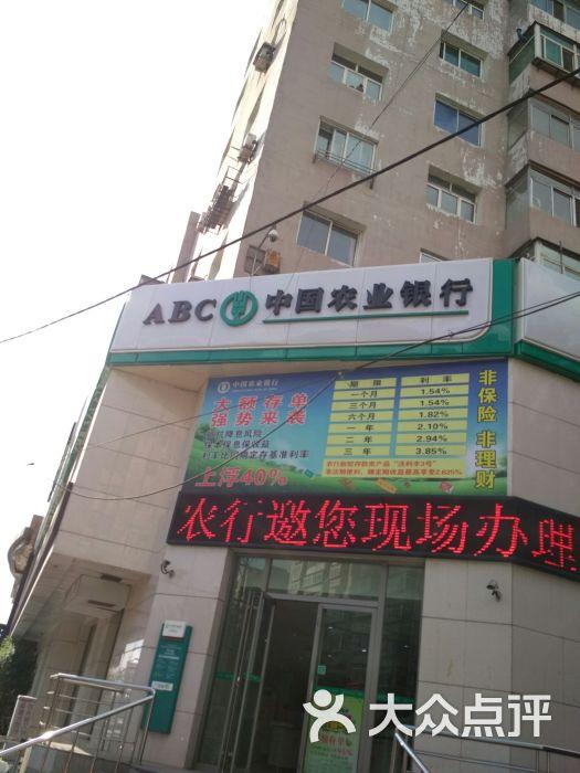 阳路支行_中国农业银行(砂阳路支行)图片 - 第3张