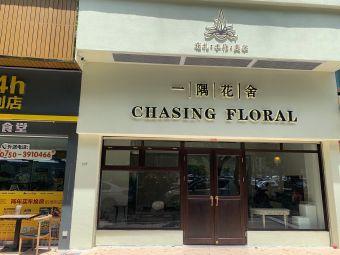 一隅花舍Chasing Floral