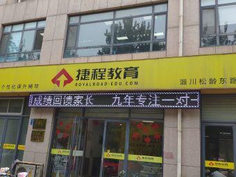 捷程教育(淄川松龄东路校区)