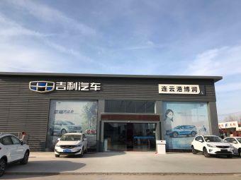 连云港博润汽车销售服务有限公司