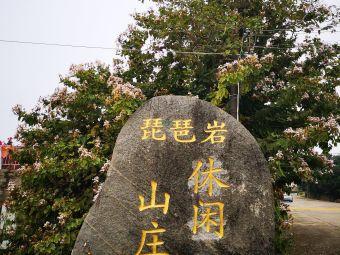 琵琶岩骑士休闲山庄