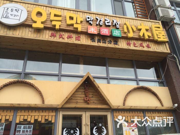 小木屋米酒店(长白山店)-图片-长白山美食-大众点评
