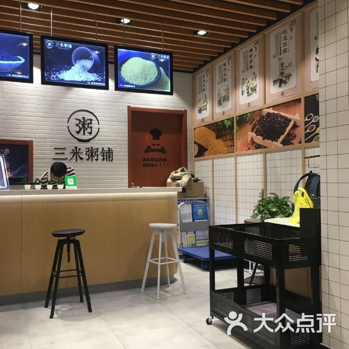 三米粥铺图片-北京粥店-大众点评网