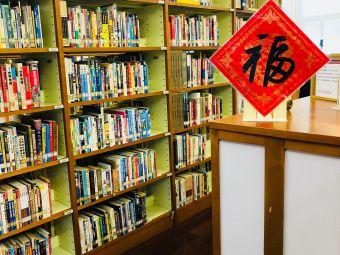 杭州图书馆(生活主题分馆)