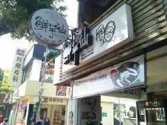 门面-鲜芋仙(士林中正店)