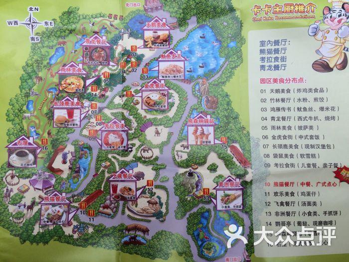 番禺区 大石 动植物园 动物园 广州长隆野生动物世界 所有点评