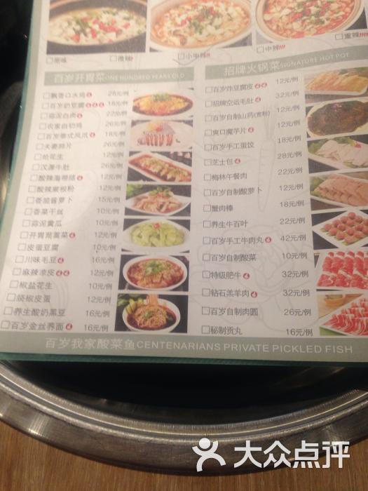 百岁我家酸菜鱼(古美店)菜单图片 - 第3张
