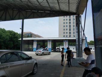 广安机动车检测有限公司