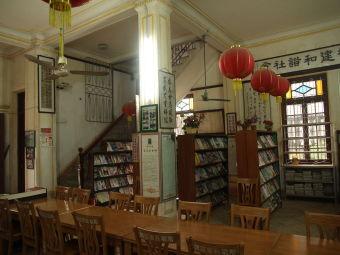 关族图书馆