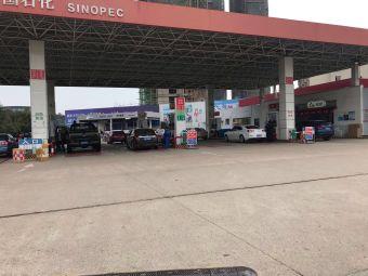 中国石化加油站(京东镇政府店)