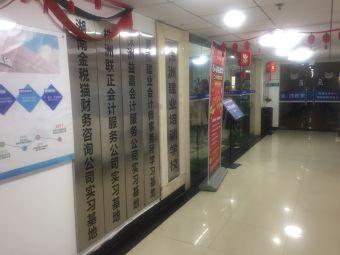株洲建业培训学校