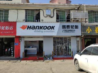 二汽老张韩泰轮胎服务中心