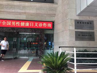 广州中医药大学额第二临床医学院