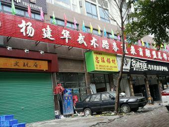 建华武术跆拳道教育联盟