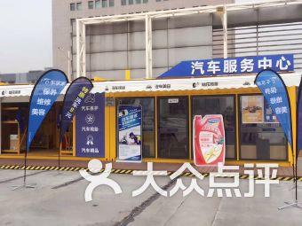 车享家汽车养护中心(上海共和新路大润发店)