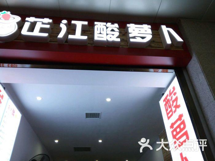 怀化酸小吃-美食-芷江萝卜湖南美食特色早餐图片图片