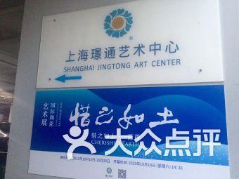 璟通艺术中心