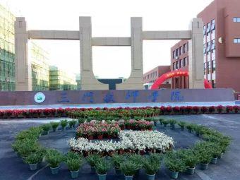 三门技师学院