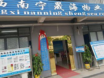 南宁晟海物业服务有限公司