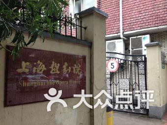 上海越剧院