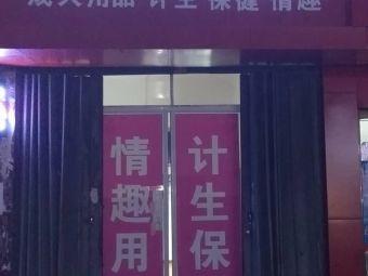 无人售货(北京大道店)