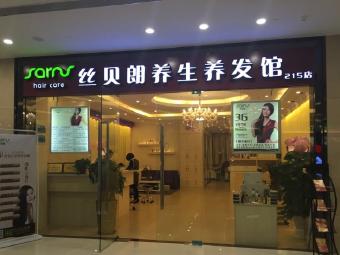 丝贝朗养生养发馆(中区华府店)