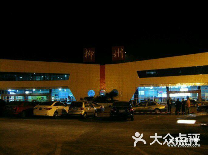 白莲机场-图片-柳江县生活服务-大众点评网