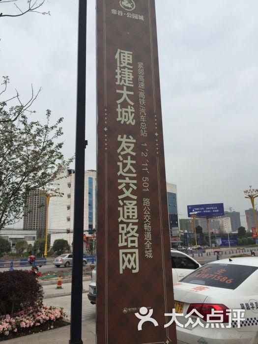 摩尔春天百货-图片-广安购物-大众点评网