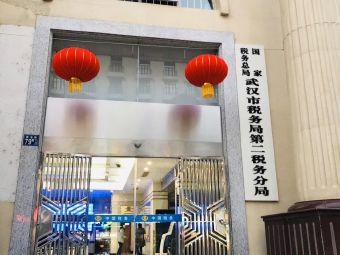 國家稅務總局湖北省稅務局第二稅務分局