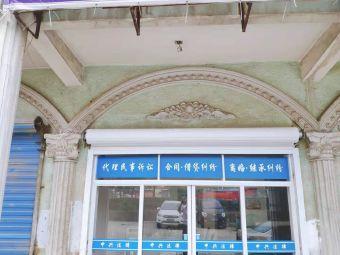 无锡市梁溪区申兴法律服务所
